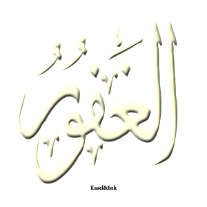 Gems Of The Heart - Shaikh Ibrahim Zidan 0511