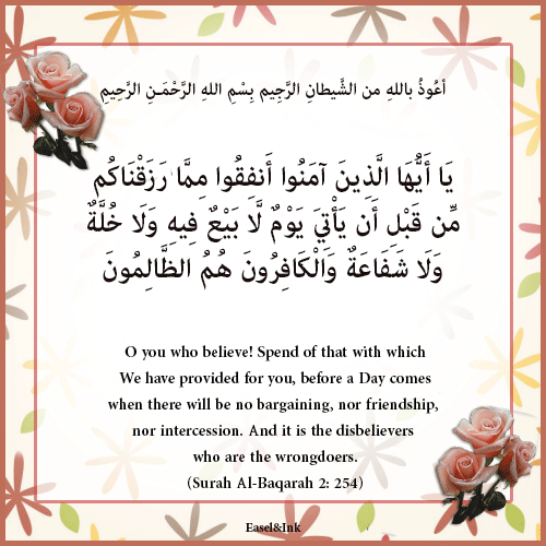 Spend of that with which We have provided for you (Surah Al-Baqarah 2: 254) 0710