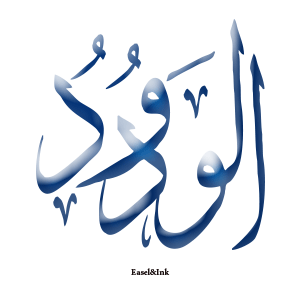 Gems Of The Heart - Shaikh Ibrahim Zidan 0711