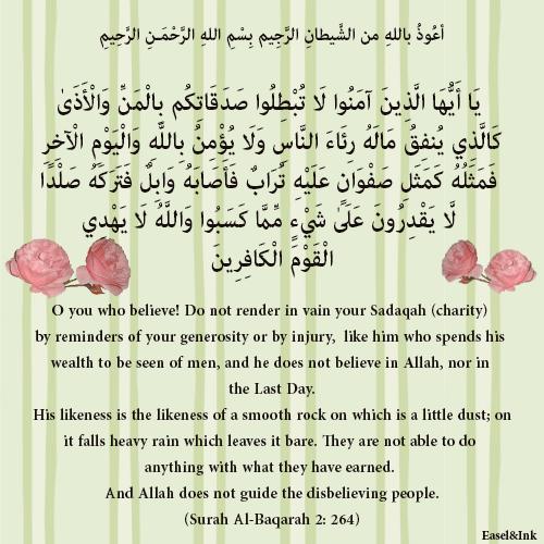 Do not render in vain your Sadaqah (charity) (Surah Al-Baqarah 2: 264) 0810