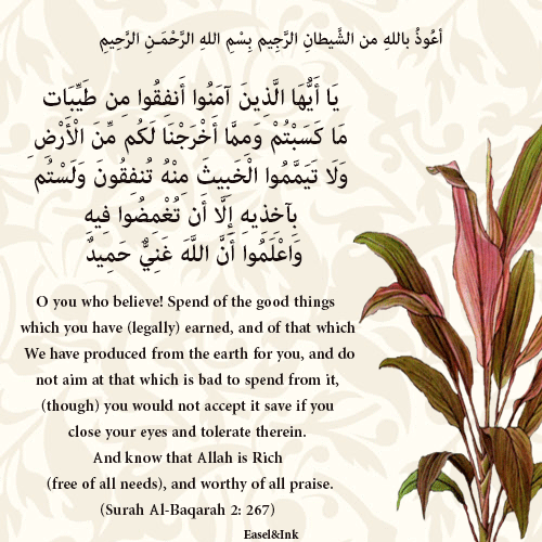 Spend of the good things (Surah Al-Baqarah 2: 267) 0910