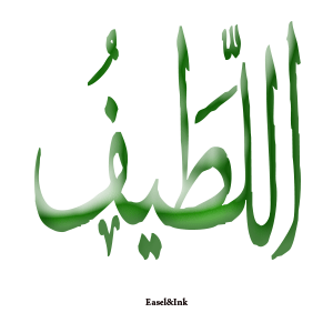 Gems Of The Heart - Shaikh Ibrahim Zidan 1011