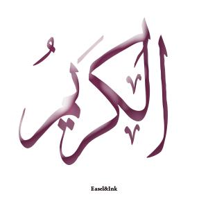Gems Of The Heart - Shaikh Ibrahim Zidan 1211