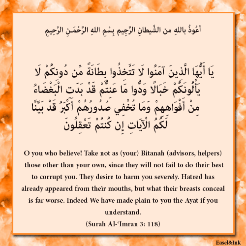 Take not as (your) Bitanah (advisors, helpers) (Surah Al-'Imran 3: 118) 1310