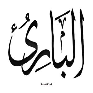 Gems Of The Heart - Shaikh Ibrahim Zidan 1411
