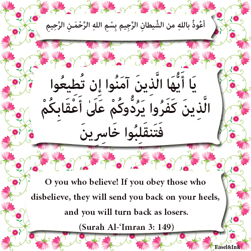 If you obey those who disbelieve (Surah Al-'Imran 3: 149-150) 1610