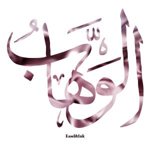 Gems Of The Heart - Shaikh Ibrahim Zidan 1611