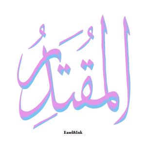 Gems Of The Heart - Shaikh Ibrahim Zidan 1811