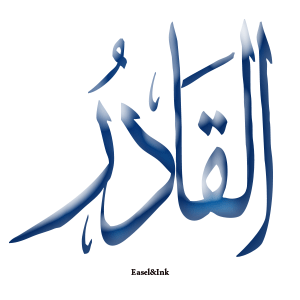 Gems Of The Heart - Shaikh Ibrahim Zidan 1911