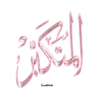 Gems Of The Heart - Shaikh Ibrahim Zidan 2210