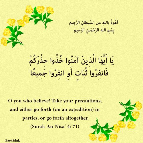 Take your precautions (Surah An-Nisa' 4: 71) 2410