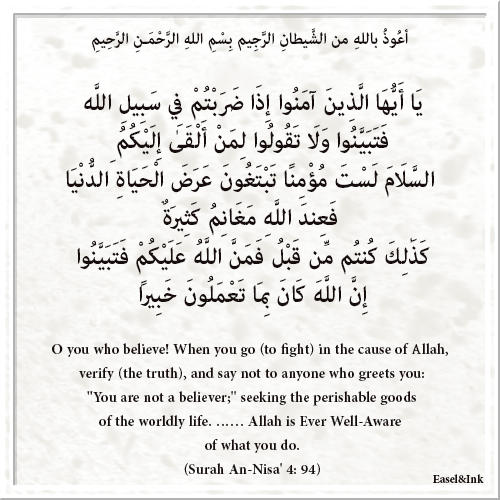 When you go (to fight) in the cause of Allah (Surah An-Nisa' 4: 94) 2510