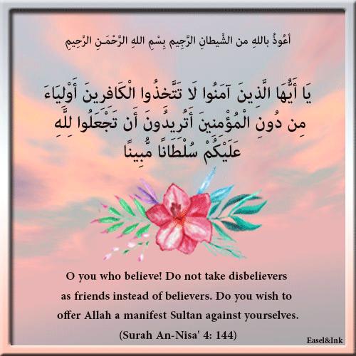 Do not take disbelievers as friends instead of believers (Surah An-Nisa' 4: 144) 2810