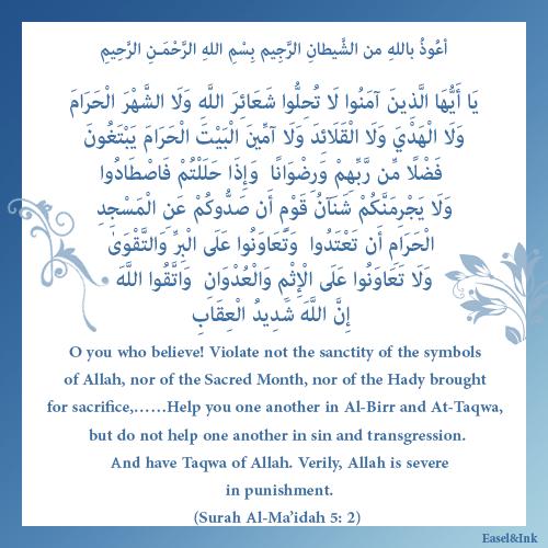 Violate not the sanctity of the symbols of Allah (Surah Al-Ma'idah 5: 2) 3110