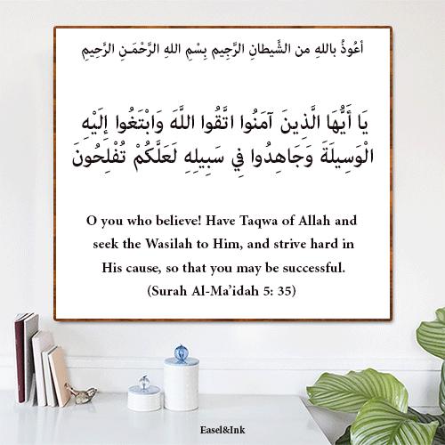 Have Taqwa of Allah and seek the Wasilah to Him (Surah Al-Ma'idah 5: 35) 3510