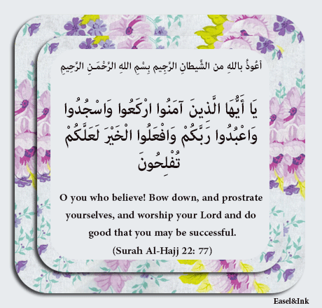 Bow down, and prostrate yourselves (Surah Al-Hajj 22: 77-78) 5810