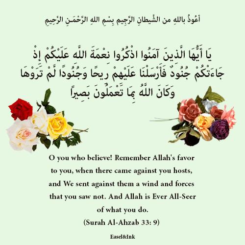 Remember Allah's favor to you (Surah Al-Ahzab 33: 9) 6210