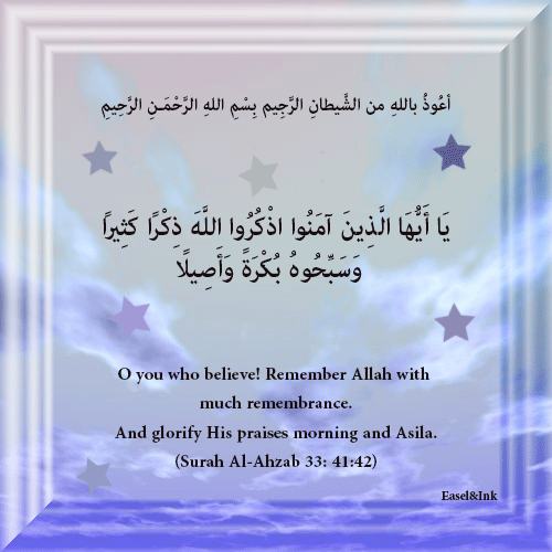 Remember Allah with much remembrance (Surah Al-Ahzab 33: 41-42) 6310