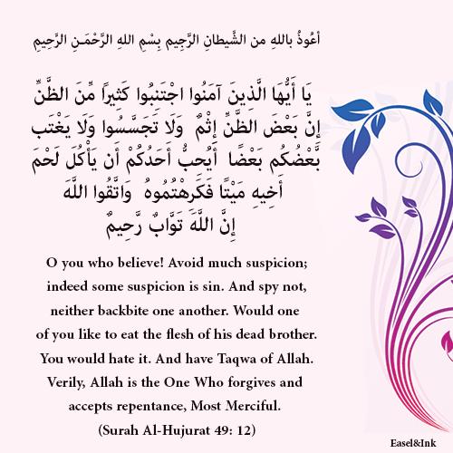 Avoid much suspicion (Surah Al-Hujurat 49: 12) 7510