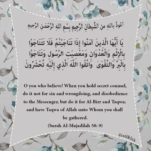 When you hold secret counsel  (Surah Al-Mujadilah 58: 9) 7710
