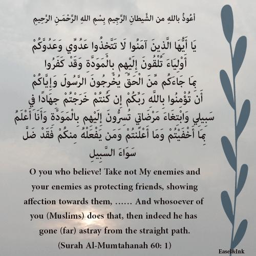 Take not My enemies and your enemies as protecting friends (Surah Al-Mumtahanah 60: 1) 8110