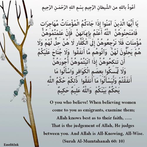 When believing women come to you as emigrants (Surah Al-Mumtahanah 60: 10) 8210
