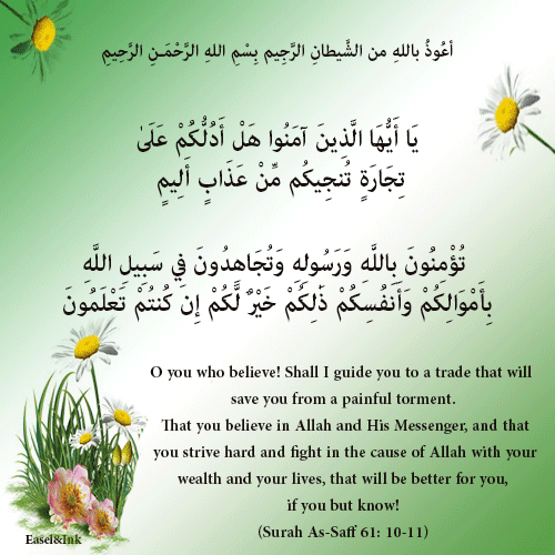 Shall I guide you to a trade that will save you from a painful torment. (Surah As-Saff 61: 10-11) 8510