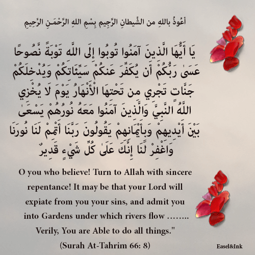 Turn to Allah with sincere repentance! (Surah At-Tahrim 66: 8) 9110