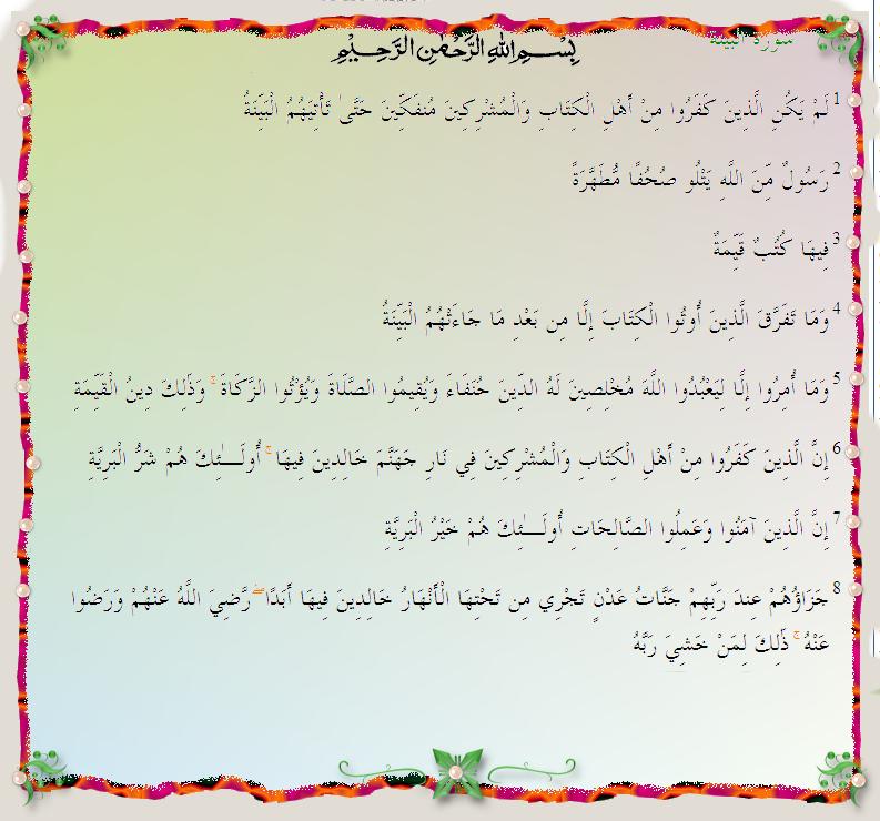 Surat-al-Bayyinah Al-bay11