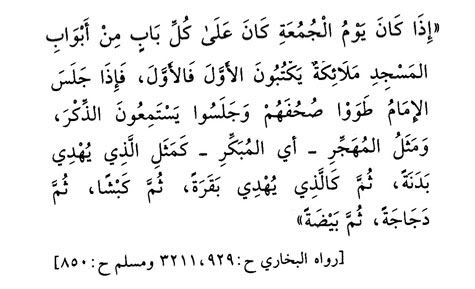 Friday (Al-Jumu'ah) – A Day of Worship  P1910