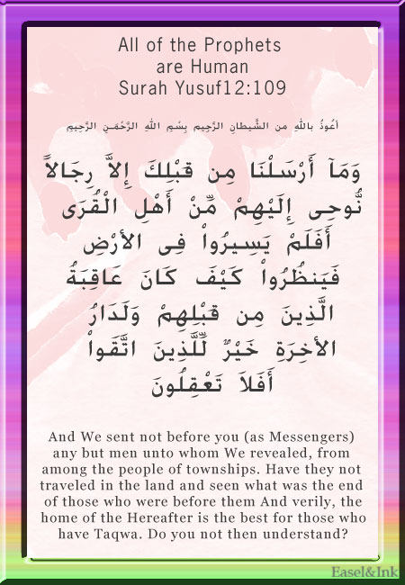 The Prophet's (saws)  Way and other Lessons. (Surah Yusuf 12:108-111) S12a1011