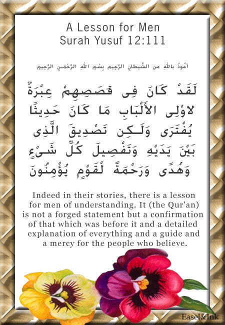 The Prophet's (saws)  Way and other Lessons. (Surah Yusuf 12:108-111) S12a1110