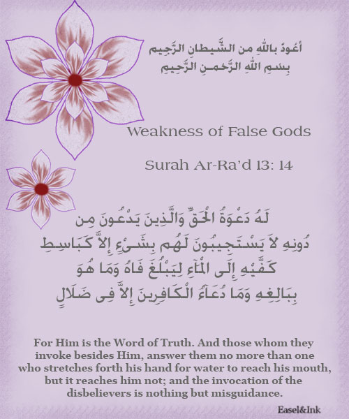 Weakness of False Gods (Surah Ar-Ra'd 13:14) S13a1410