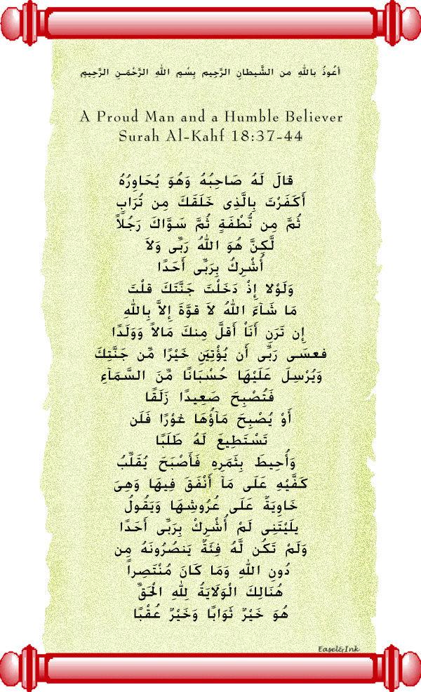 A Proud Man and a Humble Believer (Surah Al-Kahf 18:32-44) S18a3710