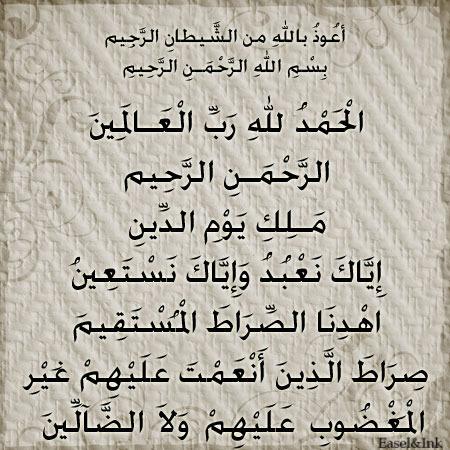 Surah Al-Fatihah and the Prayer S1a1-710
