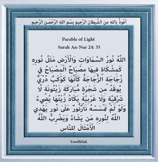 Parable of Light (Surah An-Nur 24: 35) S24a3510