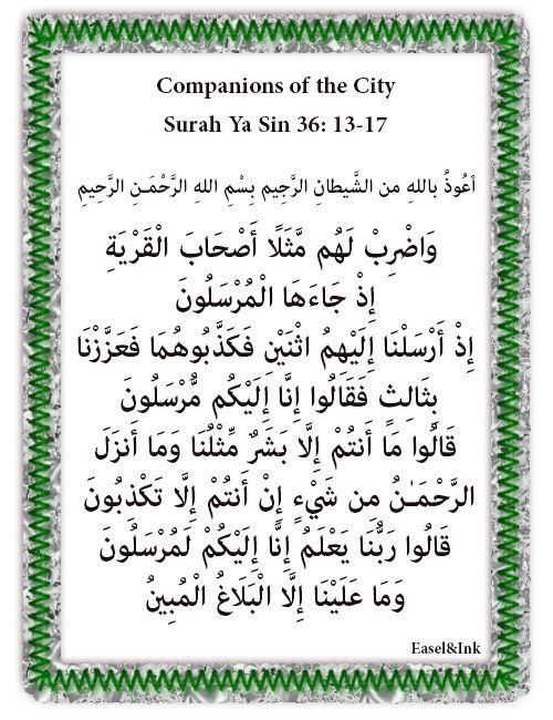 Companions of the City (Surah Ya Sin 36: 13-29) S36a1310