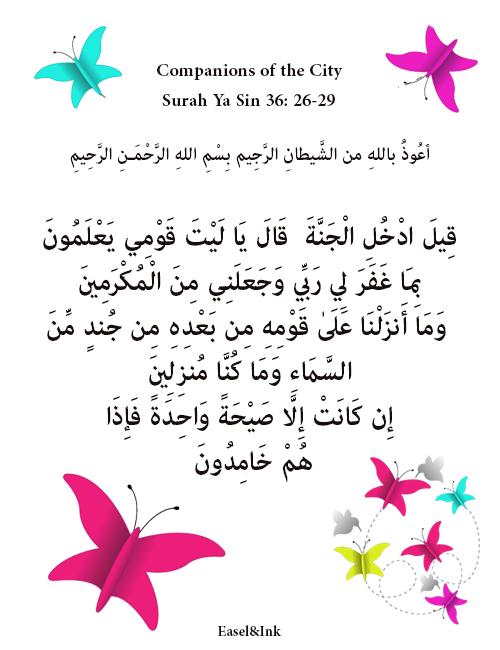 Companions of the City (Surah Ya Sin 36: 13-29) S36a2610