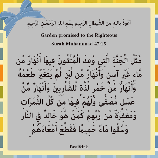 Garden promised to the Righteous (Surah Muhammad 47:15) S47a1510