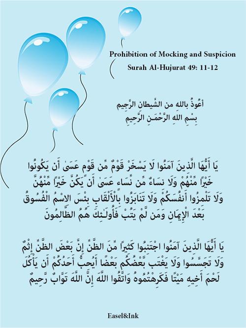 Prohibition of Mocking and Suspicion (Surah Al-Hujurat 49: 11 and 12) S49a1110