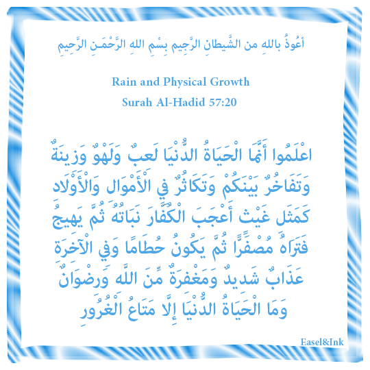 Rain and Physical Growth (Surah Al-Hadid 57:20) S57a2010