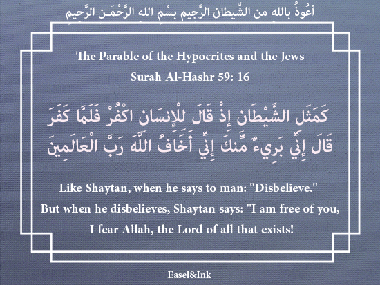 The Parable of the Hypocrites and the Jews (Surah Al-Hashr 59:16) S59a1610