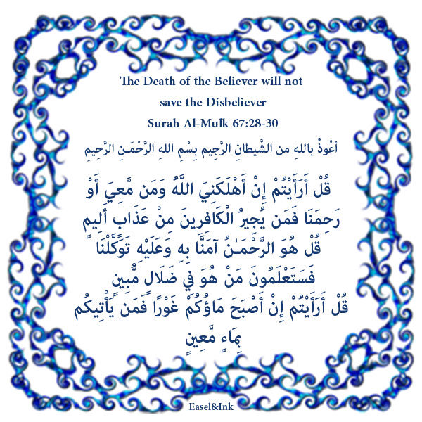 The Death of the Believer will not save the Disbeliever (Surah Al-Mulk 67:28-30) S67a2810