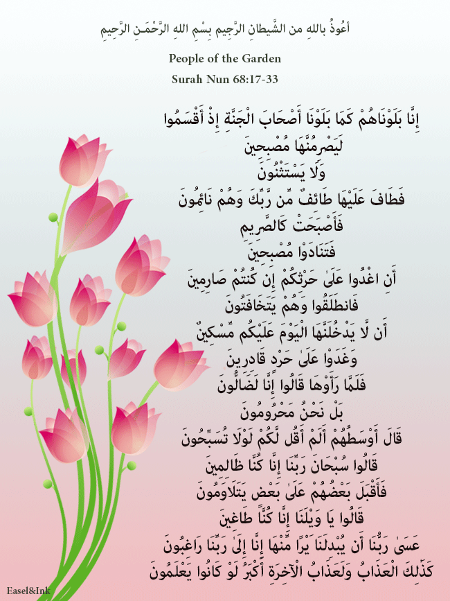 People of the Garden (Surah Nun 68:17-33) S68a1710