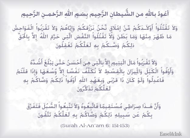 The Ten Commandments (Surah Al-An'am 6:151-153) S6a15110