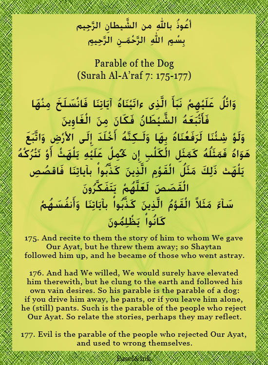 The Parable of a Dog (Surah Al-A'raf 7:175-177) S7a17510