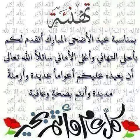 عيد اضحى مبارك A_oy10