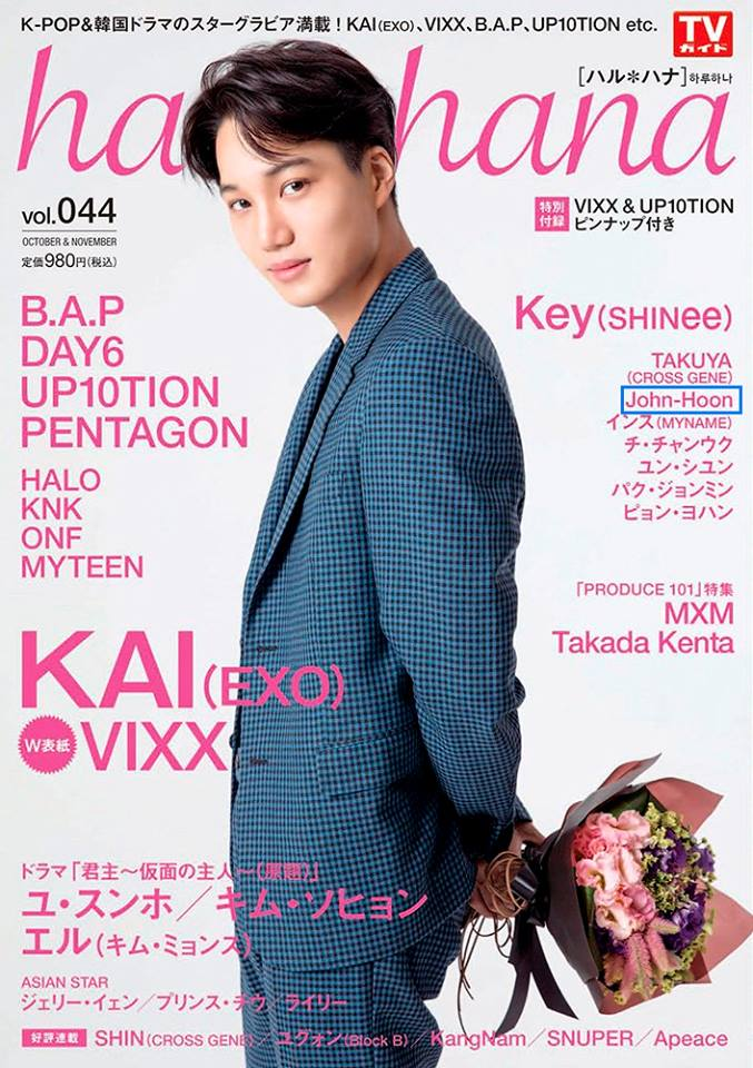 Kim Jeong Hoon en la revista haru*hana Vol. 044  21751510