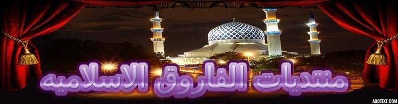 منتديات الفاروق الاسلامية
