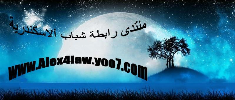 منتدى رابطة شباب الاسكندرية